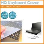 Lenovo ThinkPad T440p 20AN003MJP[14インチ]シリコン製キーボードカバー キーボード保護