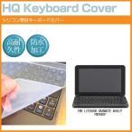 富士通 FMV LIFEBOOK GRANNOTE AH90/P 富士通 FMVA90P[15.6インチ]シリコン製キーボードカバー キーボード保護