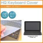 東芝 dynabook T95 T95/NG PT95NGP-LHA[15.6インチ]シリコン製キーボードカバー キーボード保護