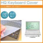 パナソニック Let's note MX4 CF-MX4EDTBP[12.5インチ]シリコン製キーボードカバー キーボード保護