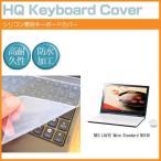 NEC LaVie Note Standard NS150[15.6インチ]シリコン製キーボードカバー キーボード保護