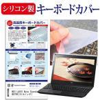 NEC LAVIE Note Standard NS700/FAシリーズ PC-NS700FA[15.6インチ]シリコン製キーボードカバー キーボード保護