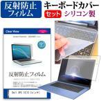 Dell XPS 13 プレミアム・タッチパネル[13.3インチ]反射防止ノングレア液晶保護フィルム と キーボードカバー