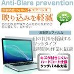 Dell Inspiron 13 7000シリーズ 2 in 1 プレミアム・フルHDタッチパネル[13.3インチ]反射防止ノングレア液晶保護フィルム と キーボードカバー