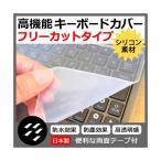 ノートパソコン用 シリコン製キーボードカバー dynabook Let's note Inspiron LIFEBOOK ThinkPad ProBook ALIENWARE Latitude VAIO Fit Pavilion