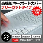 ノートパソコン用 キーボードカバー dynabook Let's note Inspiron LIFEBOOK ThinkPad ProBook ALIENWARE Latitude VAIO Fit Pavilion LaVie Note ideapad