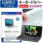 富士通 FMV-BIBLO LOOX U G90 FMVLUG90B 液晶