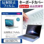 Lenovo ThinkPad T440p 20ANCTO1WW[14インチ]反射防止ノングレア液晶保護フィルム と キーボードカバー