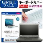Lenovo ThinkPad T440p 20AN00F5JP[14インチ]反射防止ノングレア液晶保護フィルム と キーボードカバー