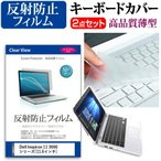 Dell Inspiron 11 3000シリーズ[11.6インチ]反射防止ノングレア液晶保護フィルム と キーボードカバー