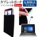 ASUS TransBook Mini T102HA[10.1インチ]反射防止 ノングレア 液晶保護 と タブレットケース ポーチ セット