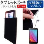 Huawei MediaPad T1 7.0[7インチ] 反射防止 ノングレア 液晶保護フィルム と タブレットポーチケース セット キズ防止