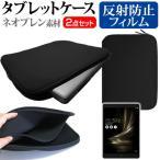 ASUS ZenPad 3S 10 Z500M[9.7インチ]反射防止 ノングレア 液晶保護フィルム と ネオプレン素材 タブレットケース セット