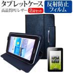 Lenovo IdeaPad Tablet A1 22283CJ (7インチ) 反射防止ノングレア液晶保護フィルム と スタンド機能付きケース