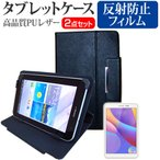 Huawei MediaPad T2 8 Pro[8インチ] 反射防止 ノングレア 液晶保護フィルム と スタンド機能付き タブレットケース セット ケース カバー 保護フィルム