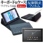 SONY Xperia Z4 Tablet SOT31 au[10.1インチ]反射防止 ノングレア 液晶保護フィルム と ワイヤレスキーボード機能付きケース bluetoothタイプ