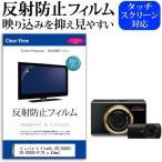 ショッピングドライブレコーダー ドライブレコーダー インバイト FineVu CR-2000S+ CR-2000S-P 反射防止 ノングレア 液晶保護フィルム 保護フィルム