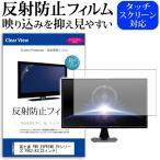 富士通 FMV ESPRIMO FH52/A3 FMVF52A3W[23インチ]反射防止 ノングレア 液晶保護フィルム