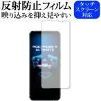 ROG Phone 5 Ultimate (ZS673KS) [6.78インチ] 保護 フィルム 反射防止 ノングレア メール便送料無料
