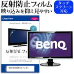 BenQ E2420HD(24インチ)反射防止 ノングレア 液晶保護フィルム 保護フィルム