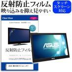 ASUS MB168B (15.6インチ) 反射防止 ノングレア 液晶保護フィルム 保護フィルム
