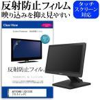 ADTECHNO LCD1330S 反射防止 ノングレア 液晶保護フィルム 保護フィルム