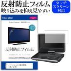 ショッピング液晶 Panasonic UN-10TD6[10Vインチ]反射防止 ノングレア 液晶保護フィルム 保護フィルム