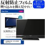 三菱電機 REAL LCD-A32BHR6[32インチ]反射防止 ノングレア 液晶保護フィルム 液晶TV 保護フィルム