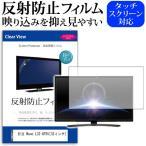 日立 Wooo L32-GP35[32インチ]反射防止 ノングレア 液晶保護フィルム 液晶TV 保護フィルム