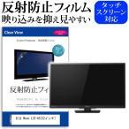 日立 Wooo L32-A5 反射防止 ノングレア 液晶保護フィルム 液晶TV 保護フィルム