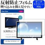 日立 Wooo L24-A5 反射防止 ノングレア 液晶保護フィルム 液晶TV 保護フィルム