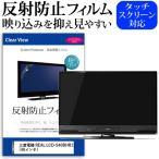 三菱電機 REAL LCD-S40BHR11 (40インチ) 機