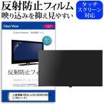 三菱電機 REAL LCD-40XB1000-SL (40インチ)