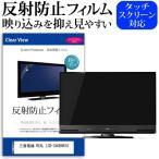 三菱電機 REAL LCD-S40BHR10 (40インチ) 機