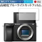 α6400 / Sony 専用 強化 ガラスフィルム と 同等の 高硬度9H ブルーライトカット クリア光沢 液晶保護フィルム