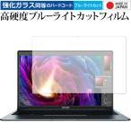 CHUWI LapBook Pro 専用 強化 ガラスフィルム と 同等の 高硬度9H ブルーライトカット クリア光沢 液晶保護フィルム