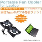 FRONTIER FRNXW618/KD36 NXシリーズ[15.6インチ]ポータブルPCファンクーラー ダブル静音ファン 折り畳み式