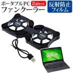 TSUKUMO eX.computer G-GEAR note N1564Jシリーズ ポータブルPCファンクーラー ダブル静音ファン 折り畳み式 冷却ファン