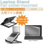 Lenovo ThinkPad 13 大型冷却ファン搭載 ノートPCスタンド 折り畳み式 パソコンスタンド 4段階調整