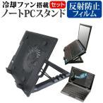 ONE-NETBOOK Technology OneMix3S プラチナエディション (8.4インチ) 機種用 大型冷却ファン搭載 ノートPCスタンド 折り畳み式 パソコンスタンド 4段階調整