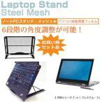 Dell Inspiron 13 7000シリーズ 2 in 1 プレミアム・フルHDタッチパネル[13.3インチ]ノートPCスタンド メッシュ製 折り畳み 放熱 6段階調整