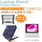 パナソニック Let's note RZ5[10.1インチ]ノートPCスタンド メッシュ製 折り畳み 放熱 6段階調整