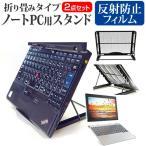 Lenovo ideapad Miix 320 ノートPCスタンド と 反射防止 液晶保護フィルムセット 6段階角度調節 メッシュ