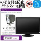 ショッピング液晶 グリーンハウス GH-JEF263SHB[25.5インチ]のぞき見防止 プライバシー セキュリティー OAフィルター 保護フィルム