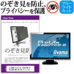 ショッピング液晶 IIYAMA ProLite E2607WS-B PLE2607WS-B1[25.5インチ]のぞき見防止 プライバシー セキュリティー OAフィルター 保護フィルム