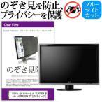 ショッピング液晶 LGエレクトロニクス FLATRON Wide LCD W2600V-PF[25.5インチ]のぞき見防止 プライバシー セキュリティー OAフィルター 保護フィルム