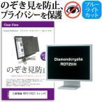 ショッピング液晶 三菱電機 RDT211H[21.3インチ]のぞき見防止 プライバシー セキュリティー OAフィルター 保護フィルム