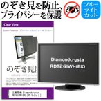 ショッピング液晶 三菱電機 Diamondcrysta RDT261WH(BK)[25.5インチ]のぞき見防止 プライバシー セキュリティー OAフィルター 保護フィルム