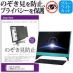 ショッピング液晶 EIZO FlexScan L985EX[21.3インチ]のぞき見防止 プライバシー セキュリティー OAフィルター 保護フィルム