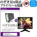 ショッピング液晶 EIZO FlexScan L997-BK[21.3インチ]のぞき見防止 プライバシー セキュリティー OAフィルター 保護フィルム